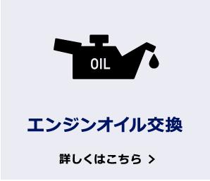 エンジンオイル