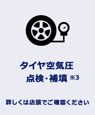 タイヤ空気圧点検・補填