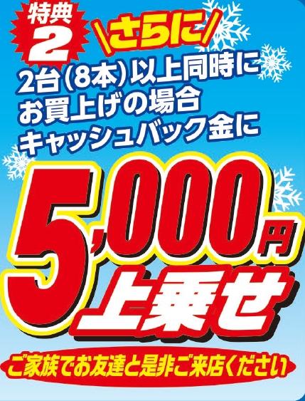 5,000円上乗せ