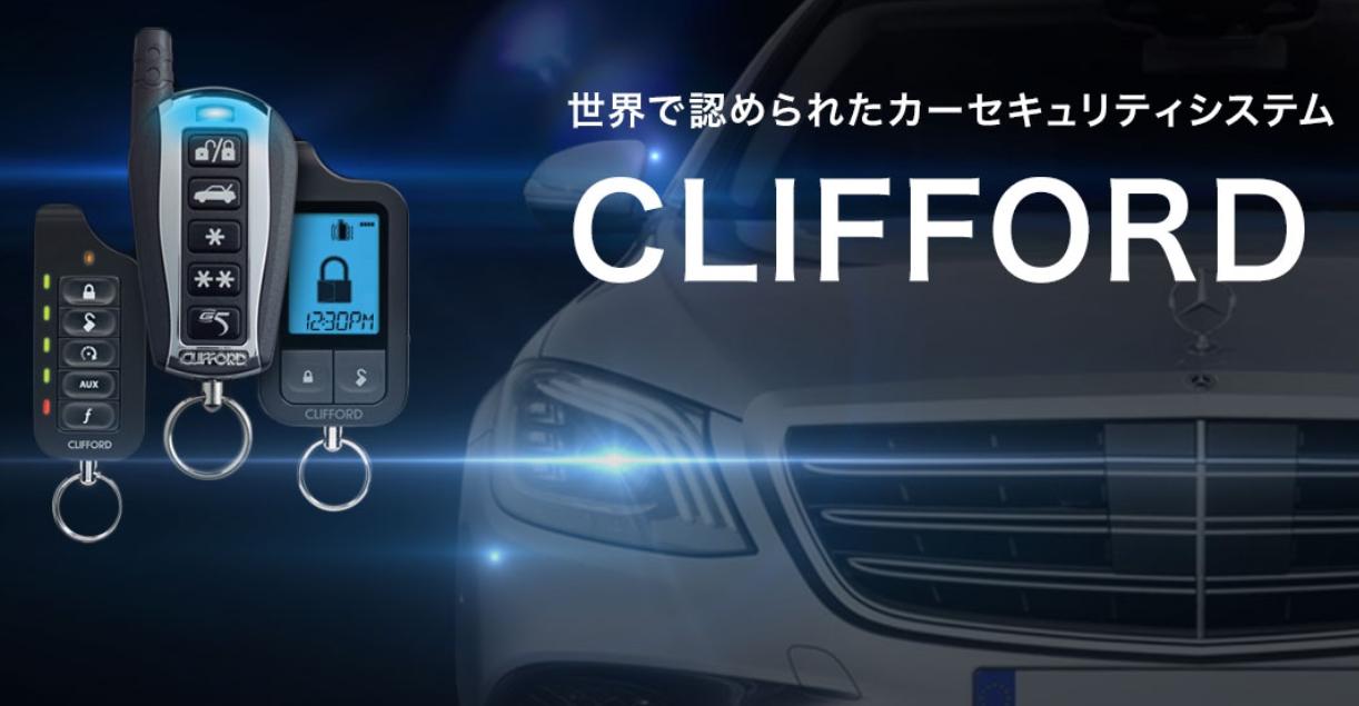 CLIFFORD カーセキュリティシステム